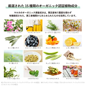 厳選された15種類のオーガニック認証植物成分
