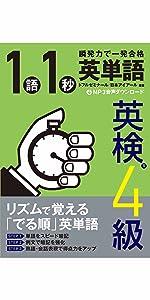 英検単語4級