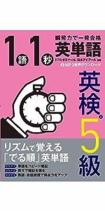 英検単語5級