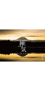 【Amazon.co.jp 限定】神気 新・富士山景(ポストカード付き) 単行本(ソフトカバー)