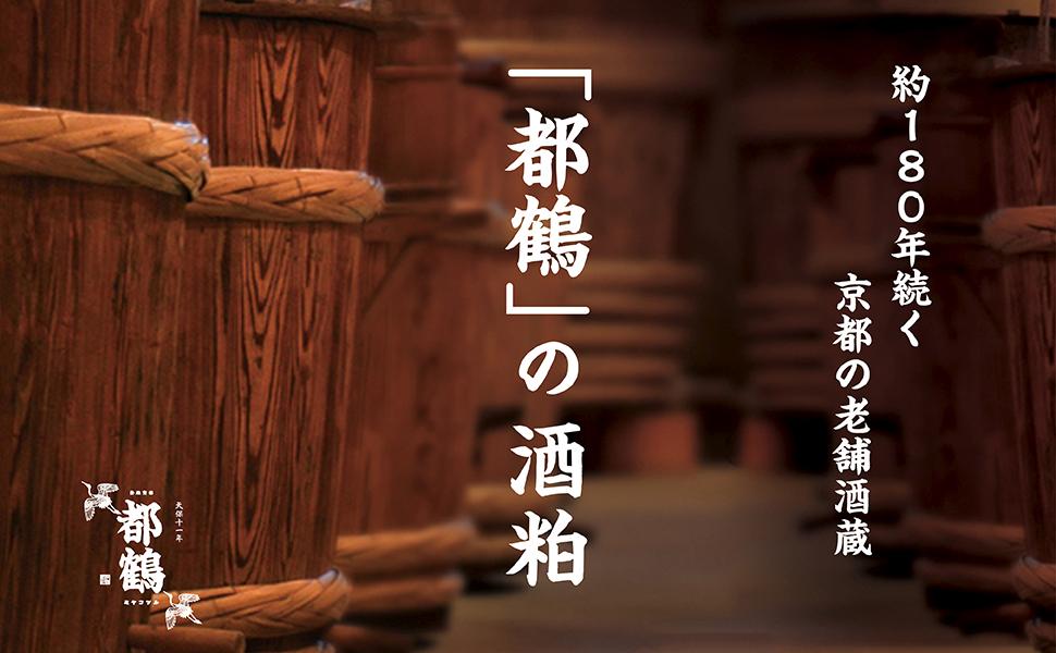 京都の老舗酒造「都鶴」の酒粕