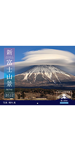 新・富士山景CALENDAR 2022