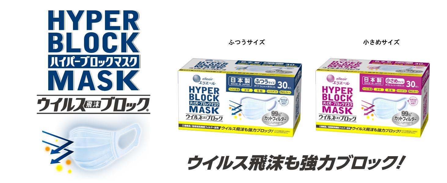 エリエール ハイパーブロックマスク ウイルス飛沫ブロック ふつうサイズ