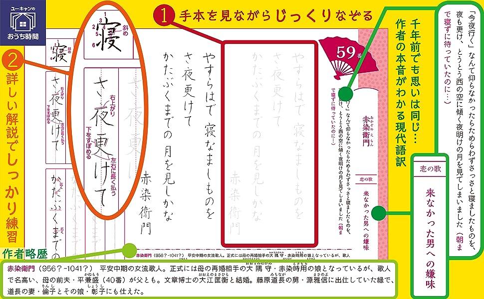 (1)手本を見ながらじっくりなぞる (2)詳しい解説でしっかり練習
