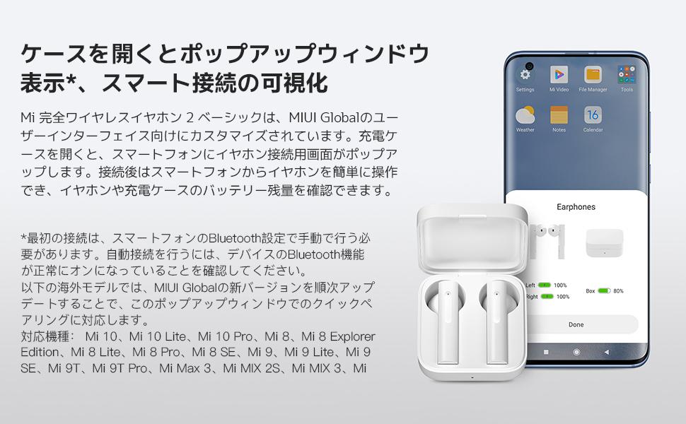 ケースを開くとポップアップウィンドウ表示*、スマート接続の可視化