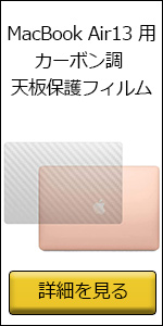 ClearView(クリアビュー) MacBook Air 13インチ 2020年モデル 用 カーボン調 天板保護フィルム