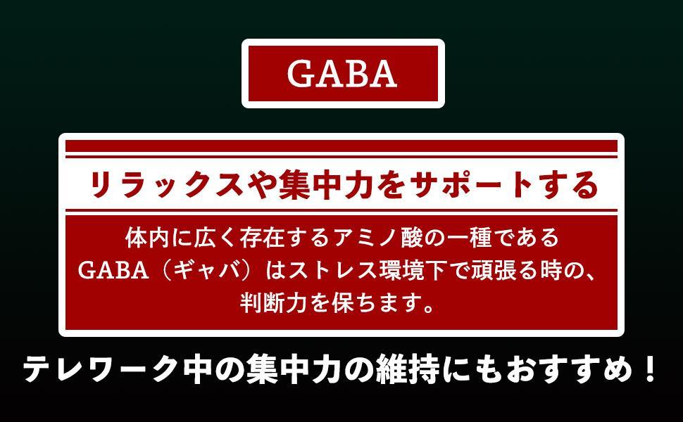 GABA SPURT