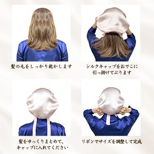 シルクナイトキャップ ないときゃっぷ ナイトキャップ シルク 日本製 キャップ ヘアキャップ 洗濯可能19匁シルクナイトキャップ レディース 渡辺直美 ロングヘア ショートヘア