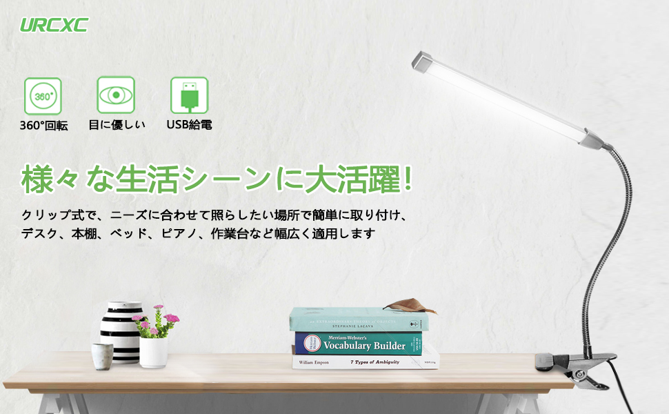 クリップライト 読書灯 led クリップ ライト 台灯 デスクライト ベッドライト