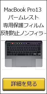 Apple MacBook Pro 13インチ 2020年モデル 用【反射防止ノンフィラータイプ】パームレスト専用保護フィルム ギラツキなし
