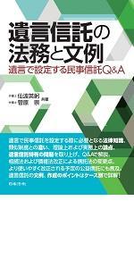 遺言信託の法務と文例 ~遺言で設定する民事信託Q&A