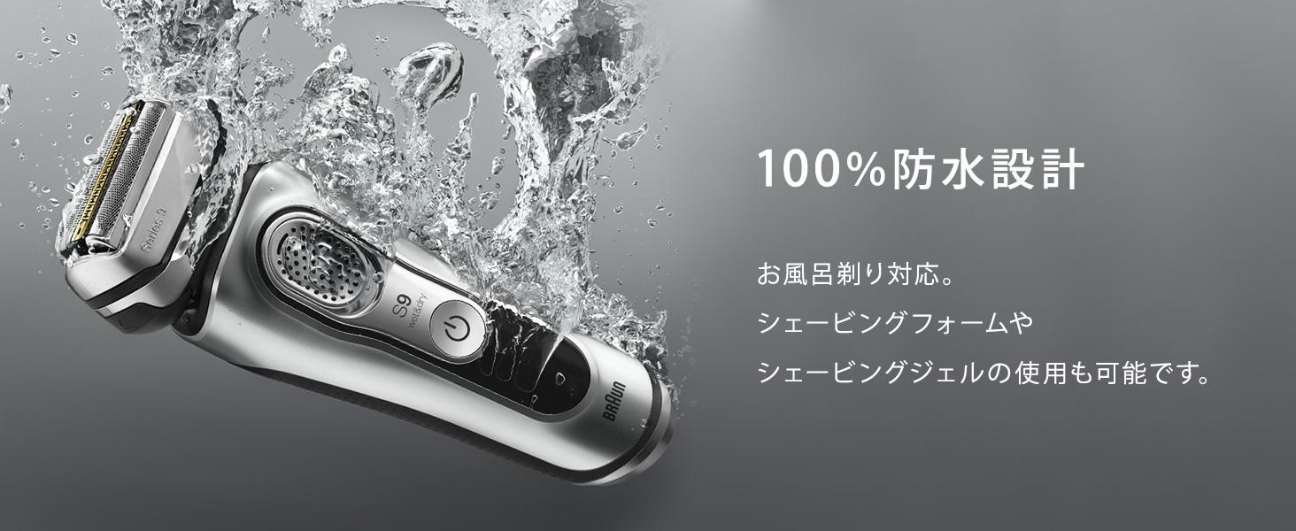 100%防水設計