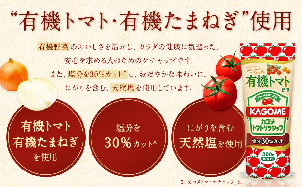 有機トマト・有機たまねぎ