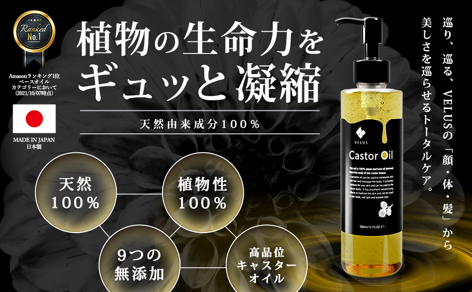 caster-oil-sub_01 (2)