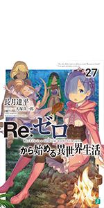 Re:ゼロから始める異世界生活27 (MF文庫J)