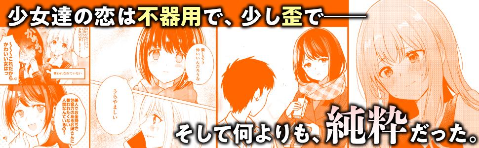 西沢5ミリ短編集 元カノに幻想を抱くなバーカ (角川コミックス・エース)