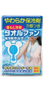 保冷剤ホルダー