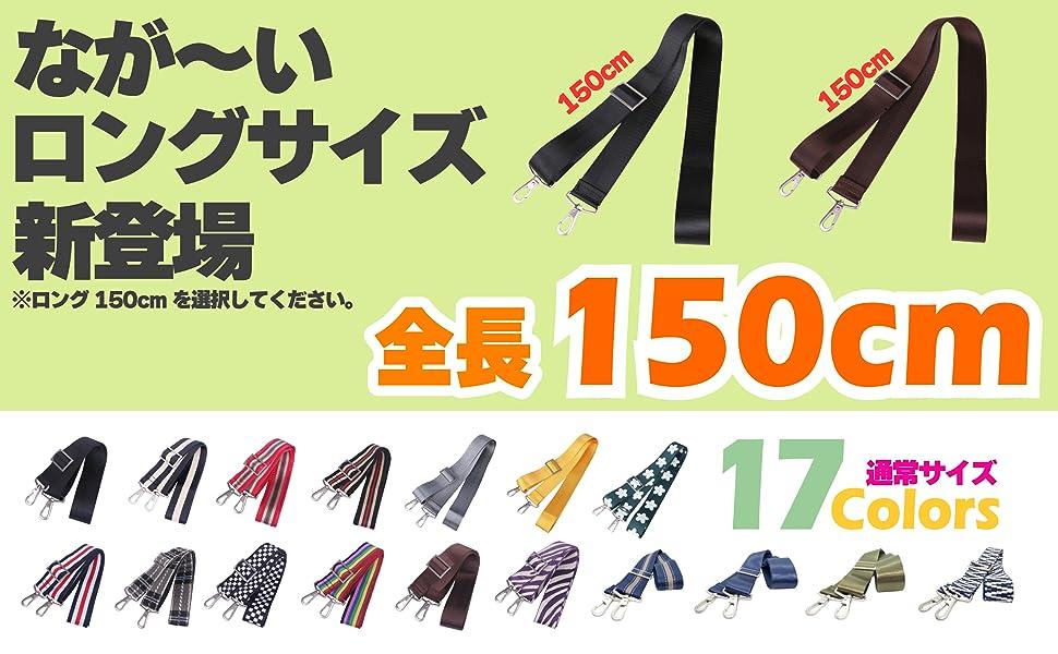 選べるカラー前17種類 ロングサイズも新登場