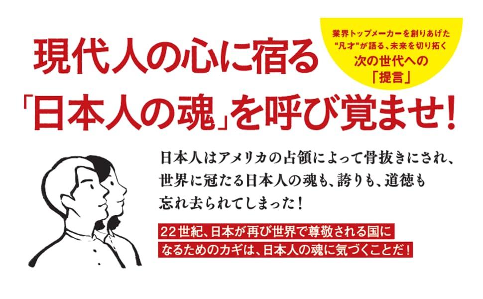 日本に生きる君へ 未来を拓く「気づき」という贈り物 | 大西 秀憲 |本 ...