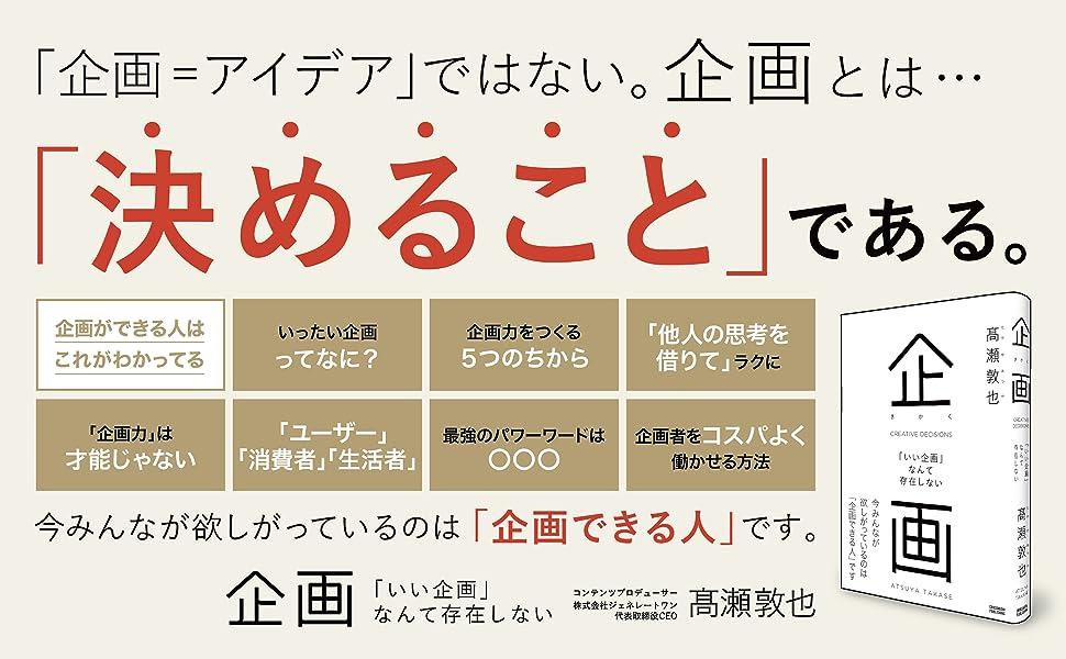 kikaku banner
