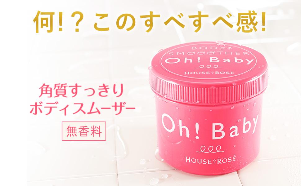 Oh!Baby ボディスムーザーN 無香料