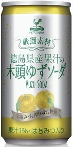 神戸居留地 徳島県産 果汁 木頭ゆず ソーダ 手摘み