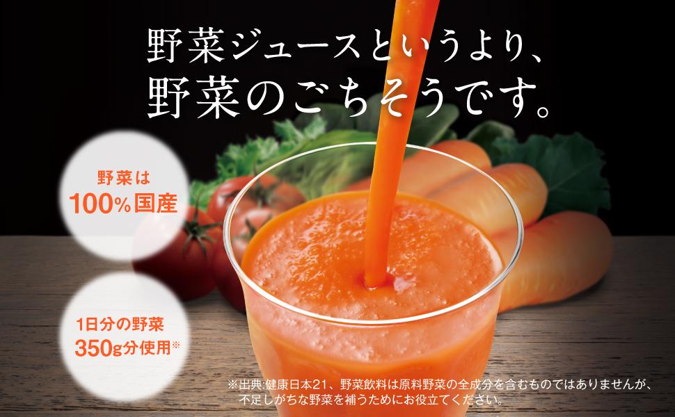 国産野菜100%使用、1日分の野菜350g分使用