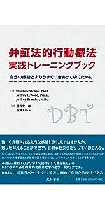 弁証法的行動療法 実践トレーニングブック