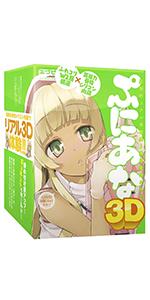 ぷにあな3D_パッケージ