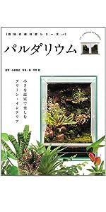 栽培の教科書パルダリウム