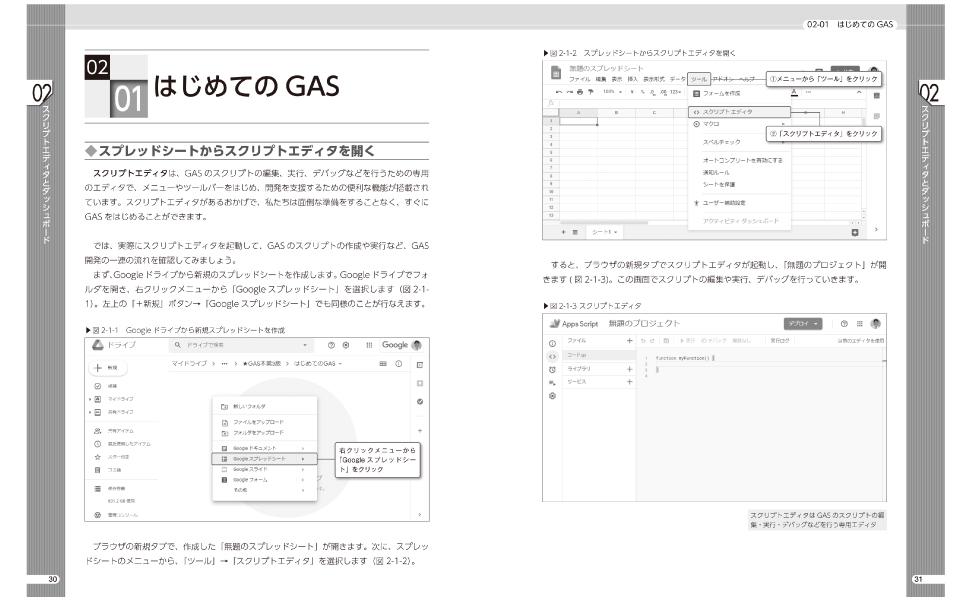 GAS 入門 リファレンス コマンド 文法