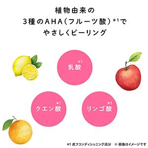 植物由来,AHA,フルーツ酸,乳酸,リンゴ酸,クエン酸,ピーリング