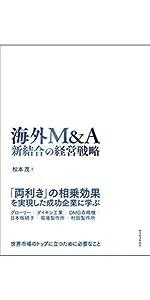 海外M&A 新結合の経営戦略