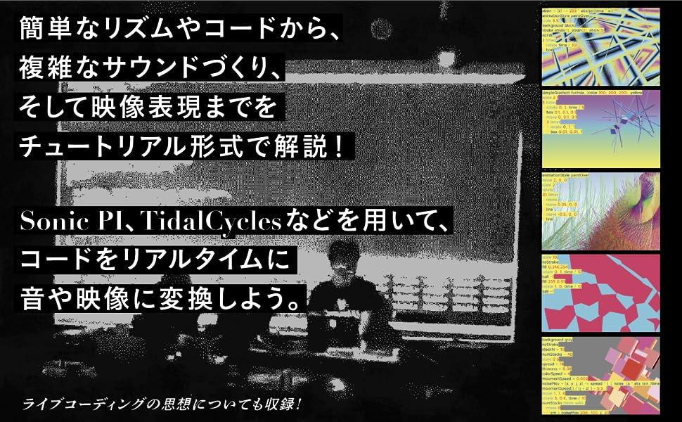 プログラミング ライブコーディング コーディング パフォーマンス processing touchdesigner 映像表現 作曲