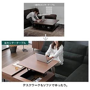 [幅120] センターテーブル ローデスク リフトアップ式 昇降式 突板使用[幅120] センターテーブル ローデスク リフトアップ式 昇降式 突板使用