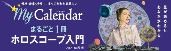 マイカレンダー2021年秋号