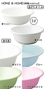 H&H湯桶