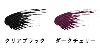 カールキープマジック カラーイメージ