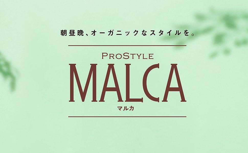 プロスタイルマルカ