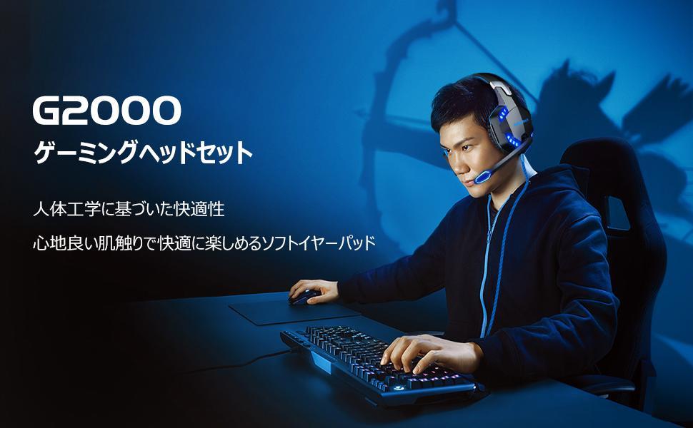 ARKARTECH G2000 ゲーミングヘッドセット PS4 PC Switch Xbox スマホに対応