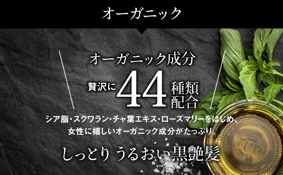 オーガニック成分44種配合
