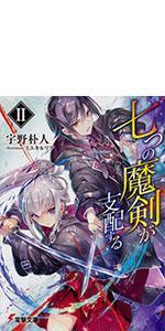 七つの魔剣が支配するII (電撃文庫)