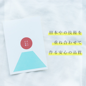 日本製、こだわり、安心、ベビー布団、ベビー用品、赤ちゃん