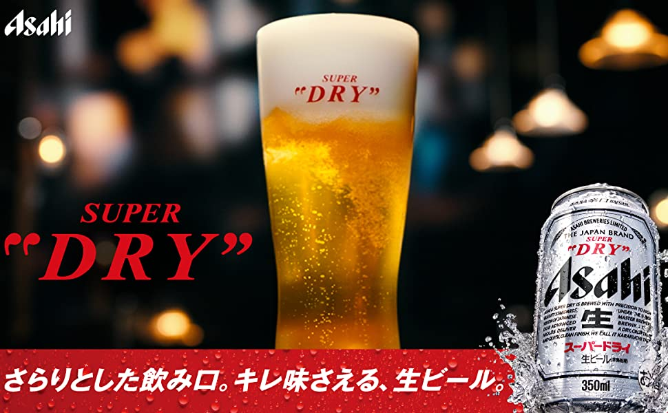 Asahi アサヒ お酒 酒 ビール スーパードライ superdry 生 辛口