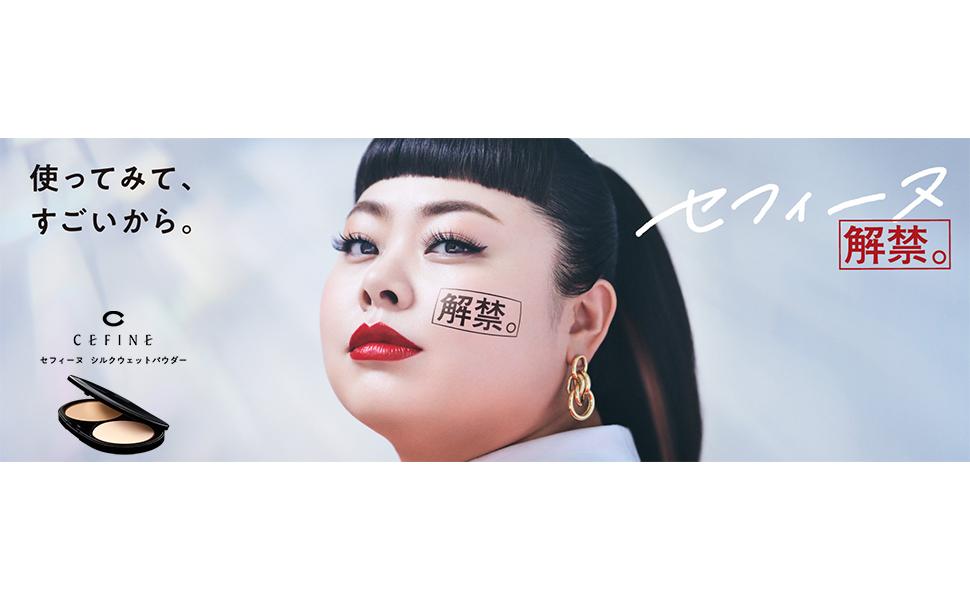 直美さん+ケースセット