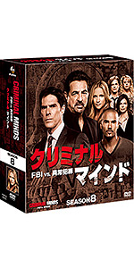 クリミナル・マインド/FBI vs. 異常犯罪 シーズン8 コンパクト BOX