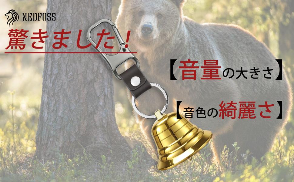 熊よけベル NedFoss