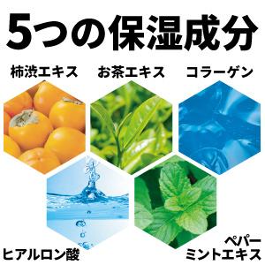 保湿成分 柿渋 お茶 コラーゲン ヒアルロン酸
