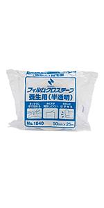 フィルムクロステープ養生用(半透明)No.1840