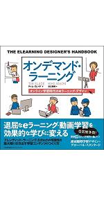 オンライン学習時代のeラーニングデザイン